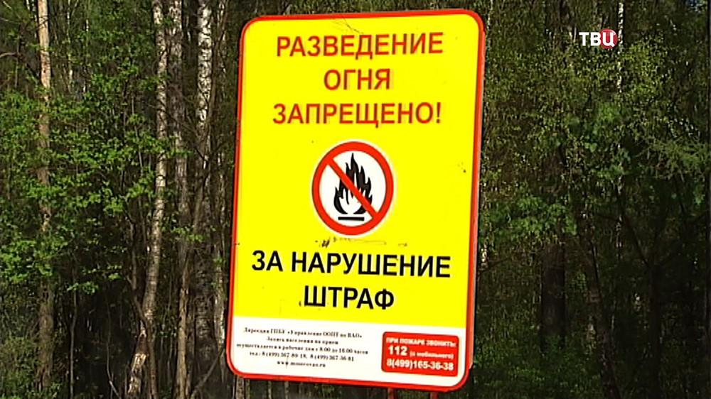Информационный щит о запрете разведения огня