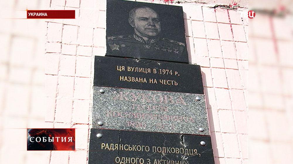 Памятную доску, установленную в Киеве в честь четырежды героя СССР маршала Георгия Жукова, разбила группа вандалов