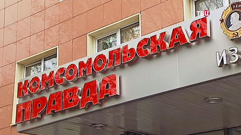 """Издательский дом""""Комсомольская правда"""""""