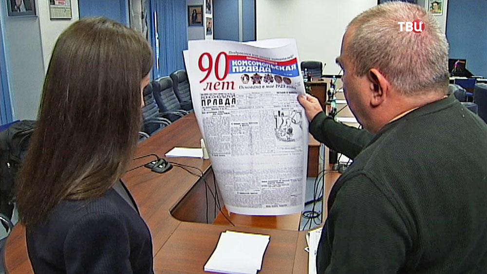 """""""Комсомольская правда"""" отмечает 90-летний юбилей"""
