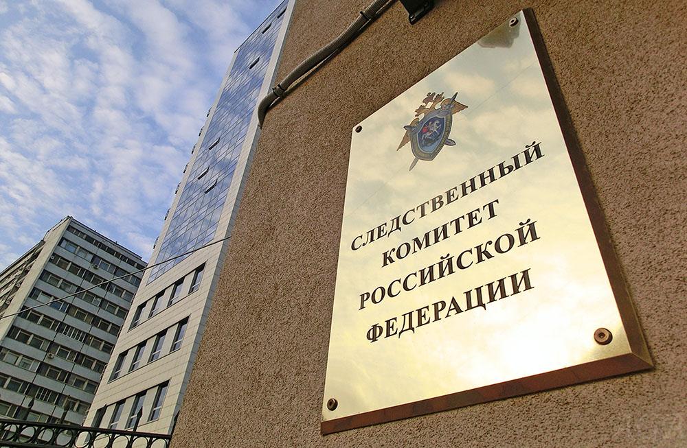 Здание Следственного комитета России