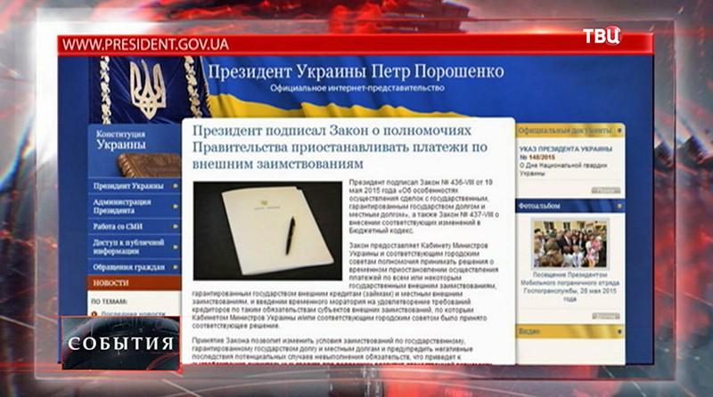 Сайт www.president.gov.ua