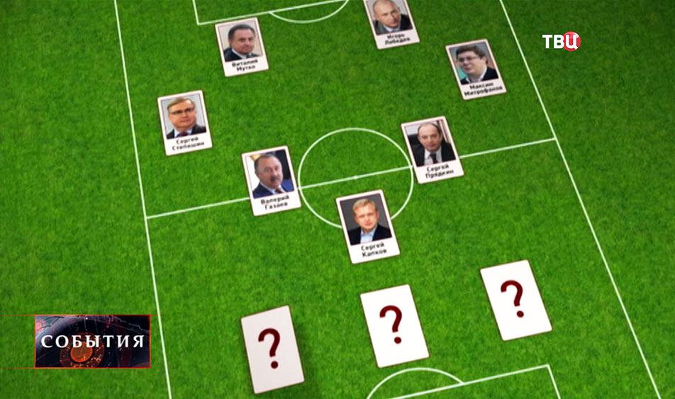 Кандидаты на пост главы РФС