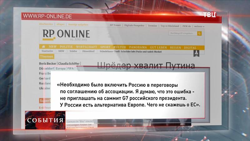 Сайт RP.ONLINE