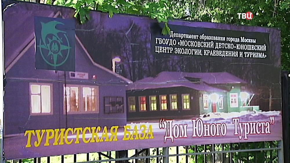 """Туристическая база """"Дом юного туриста"""""""