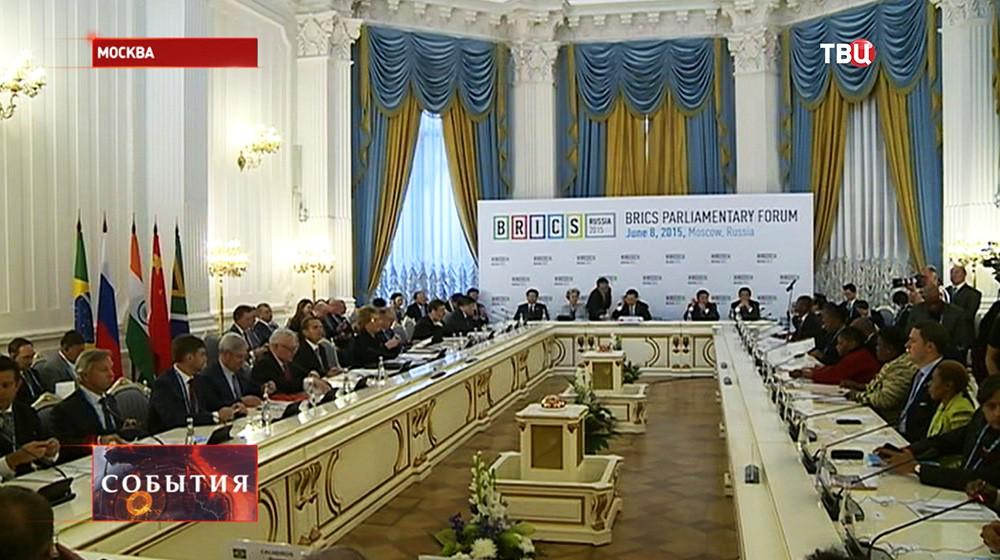 Парламентский форум стран БРИКС в Москве