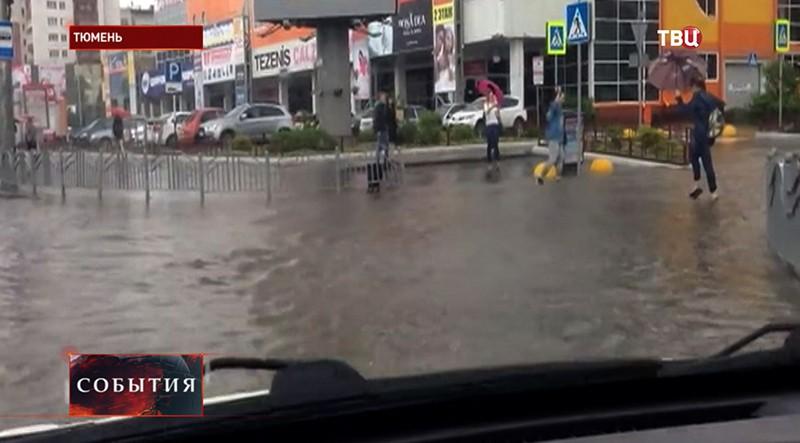 Потоп в Тюмене