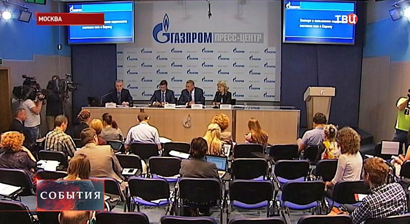 Газпром пресс-центр