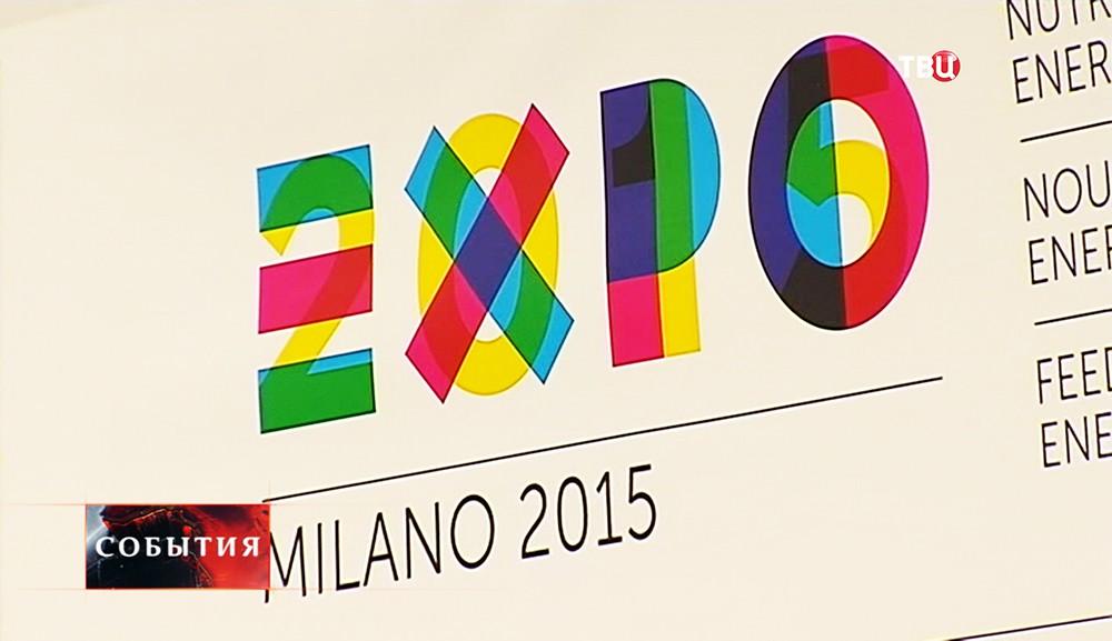 Выставка ЭКСПО-2015 в Милане