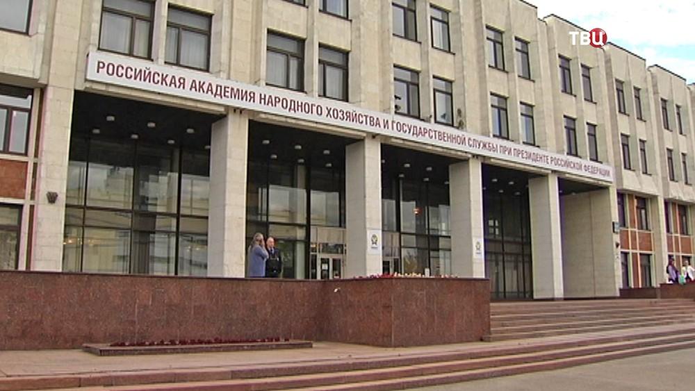 Здание Российской академии народного хозяйства и госслужбы при президенте РФ