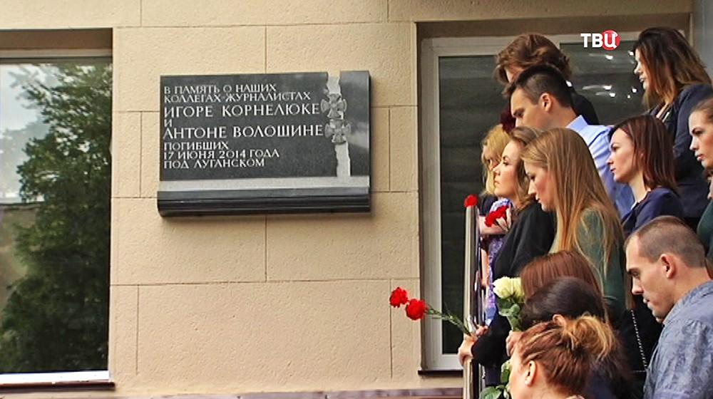 Открытие мемориальной доски с именами журналистов ВГТРК, погибших в Донбассе