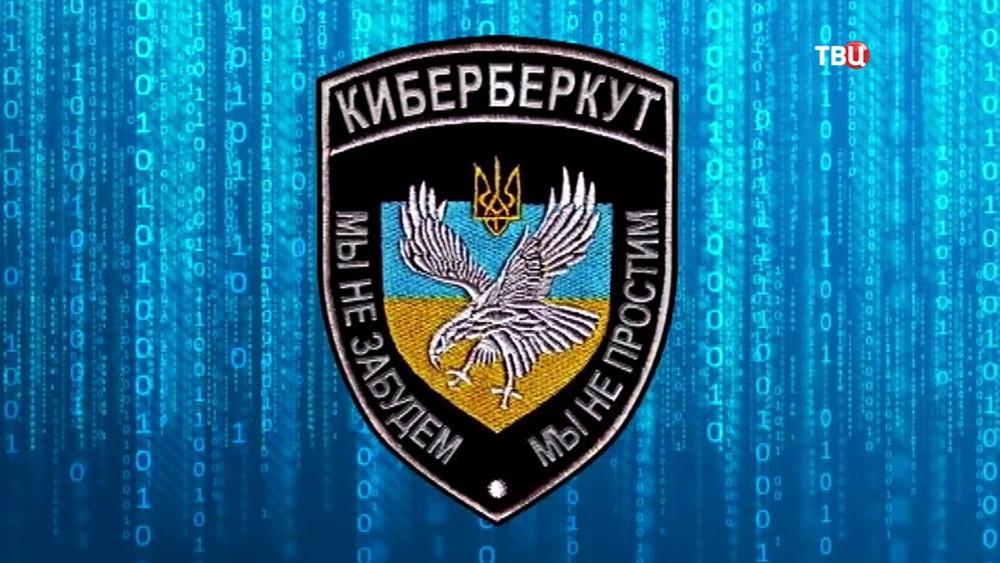"Логотип хакерской организации ""КиберБеркут"""