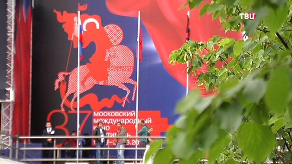 37 Московский международный кинофестиваль