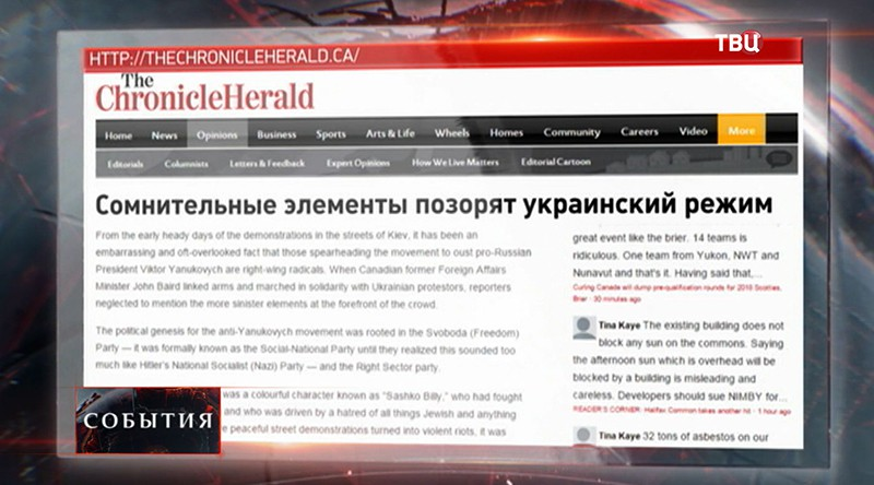 Канадская газета The Chronicle Herald