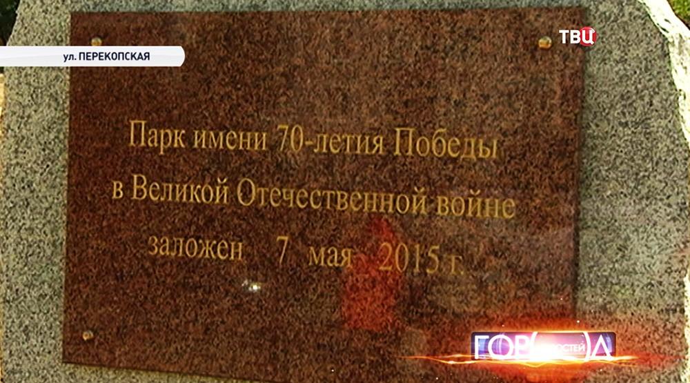 Парк 70-летия Победы в Великой Отечественной войне