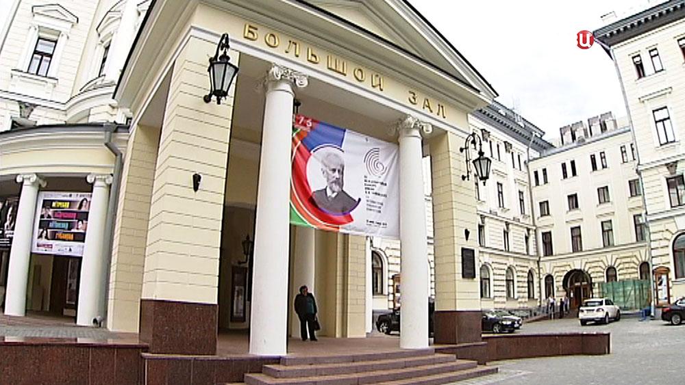 Московская консерватория имени Чайковского