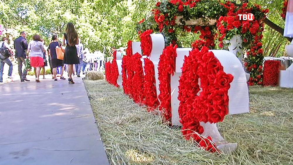 Международный фестиваль садов и цветов