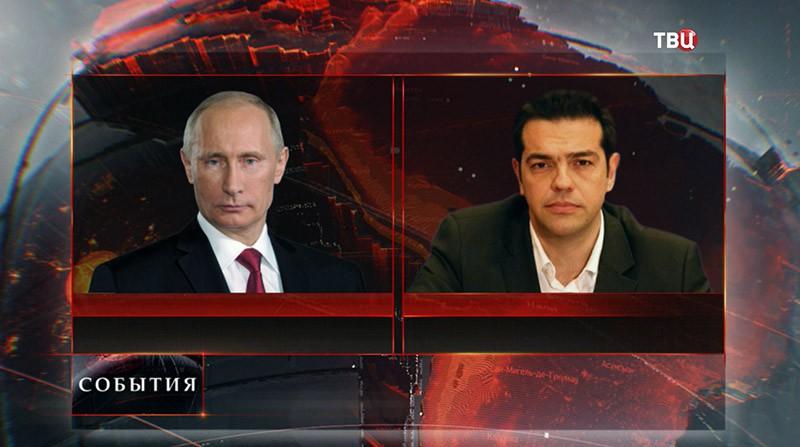 Президент России Владимир Путин и премьер-министр Греции Алексис Ципрас