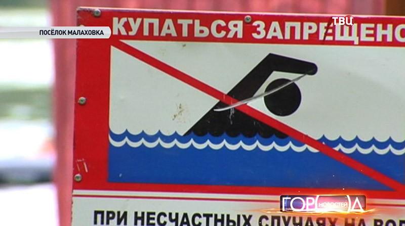 """Знак """"купаться запрещено"""""""
