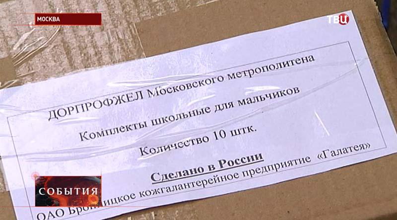 Школьные принадлежности для детей Донбасса