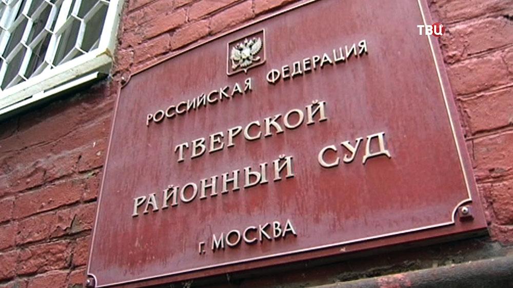 Тверской районный суд