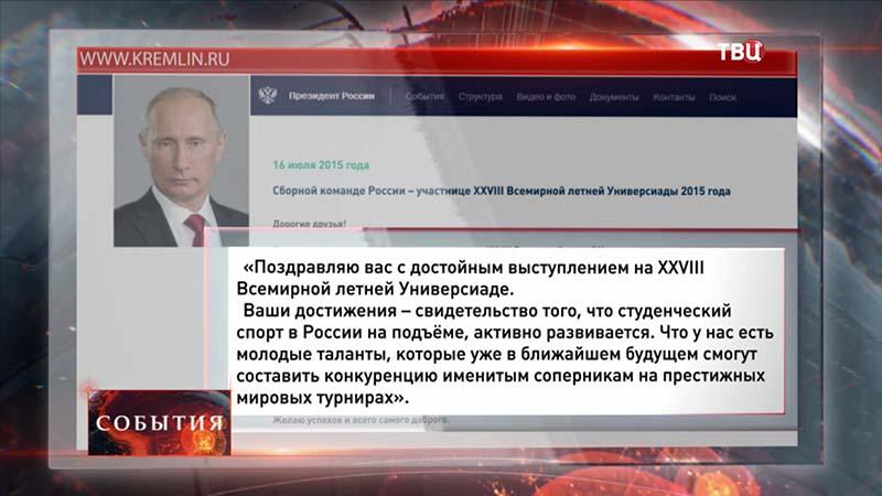 Поздравление Владимира Путина