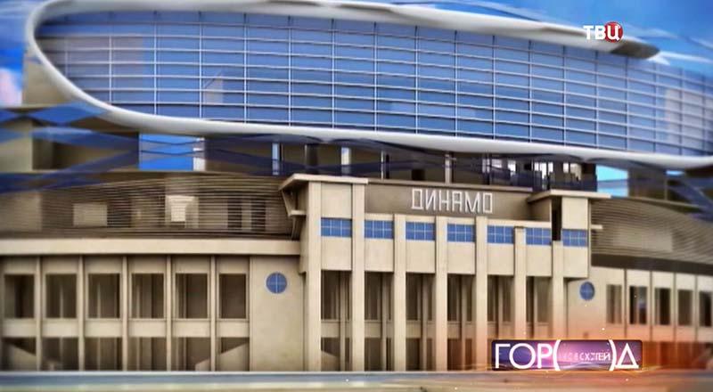 """Московский стадион """"Динамо"""""""
