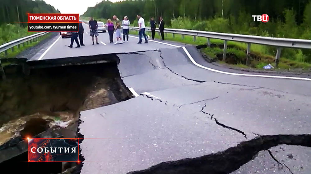 Провал на трассе Тюмень — Ханты-Мансийск