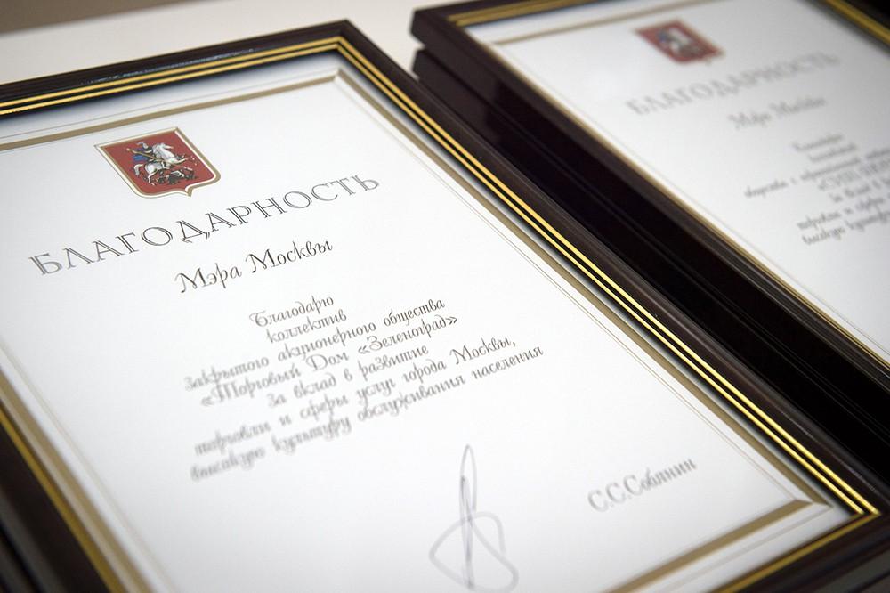 Благодарность мэра Москвы