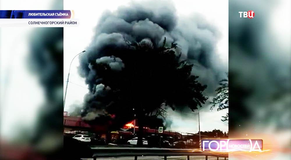 Пожар в Солнечногорском районе
