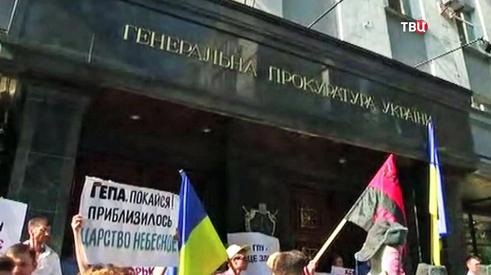 Акция протеста у здания Генпрокуратуры Украины