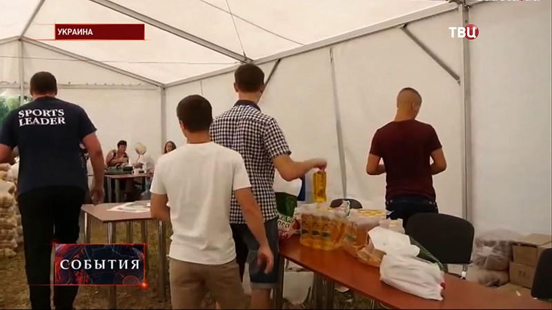 Выдача продуктов на Украине