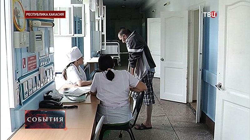 Больница в Хакасии