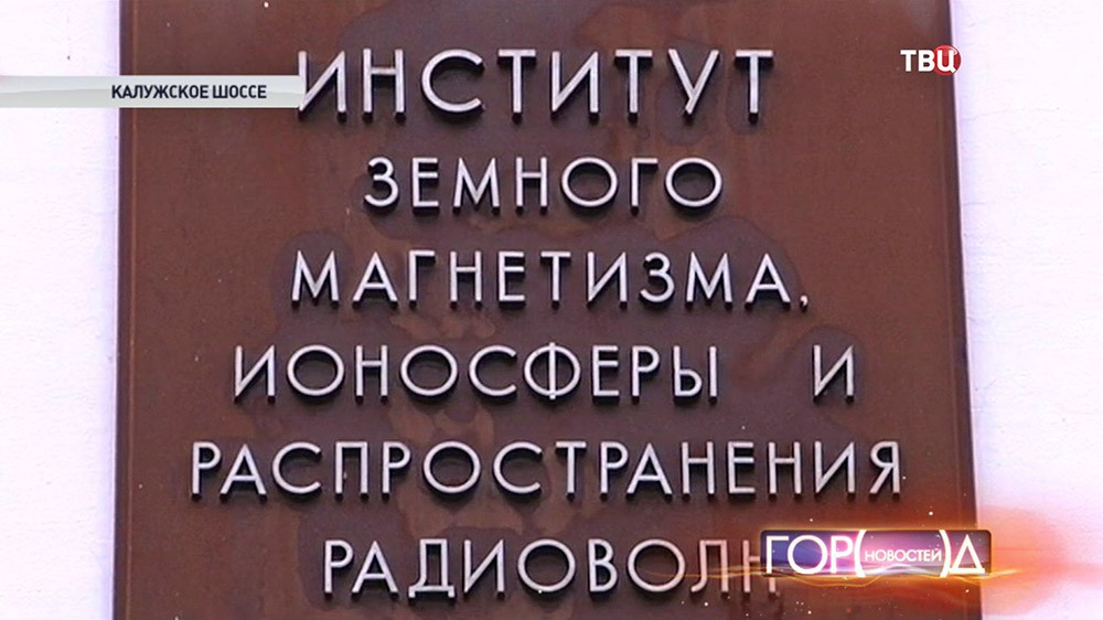 Институт земного магнетизма
