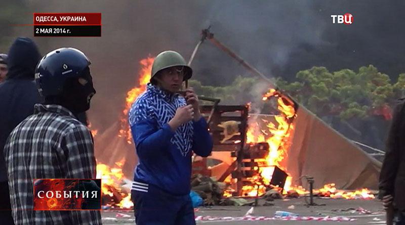 Беспорядки 2 мая в Одессе