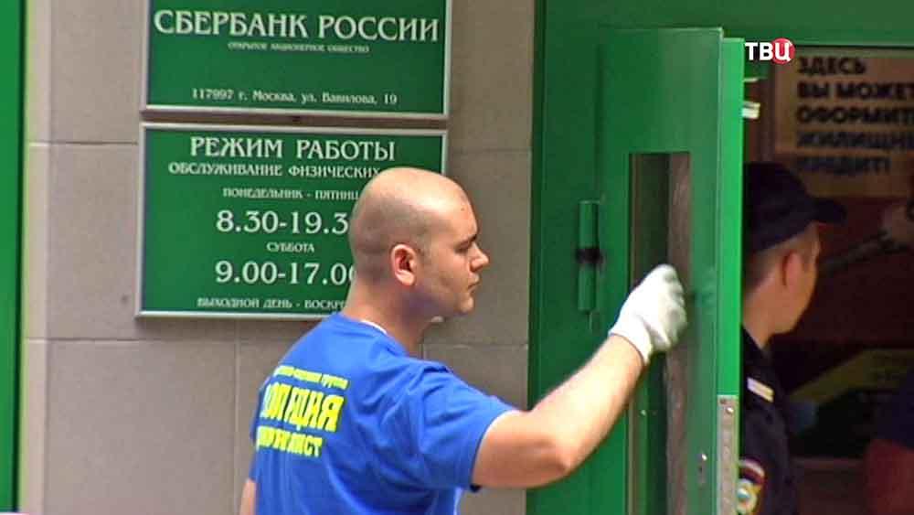 Работа криминалистов у отделения Сбербанка