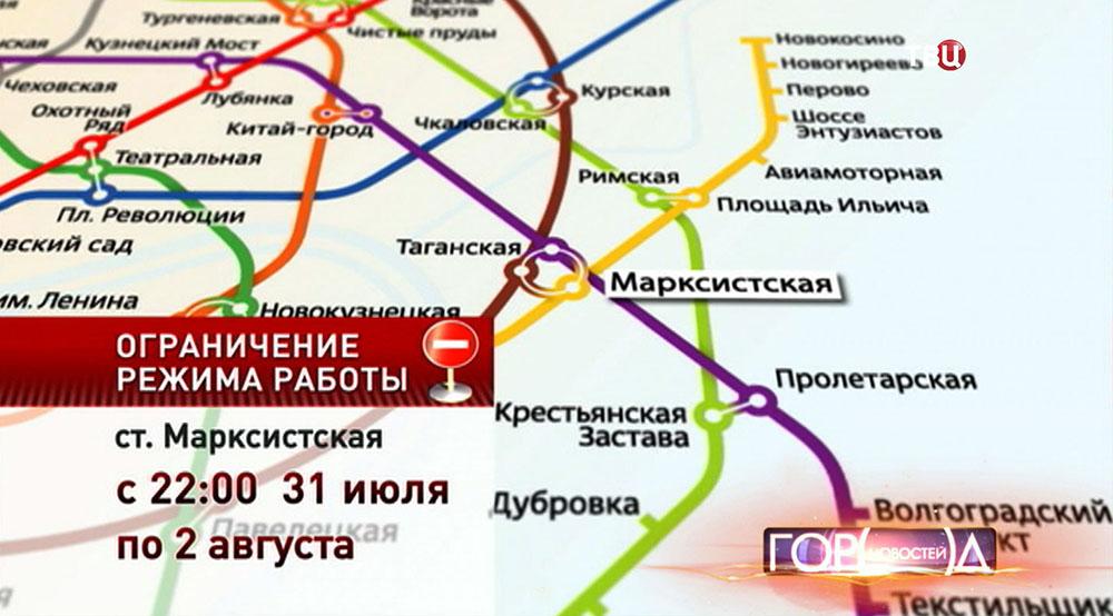 """Закрытие вестибюля станции метро """"Марксистская"""""""