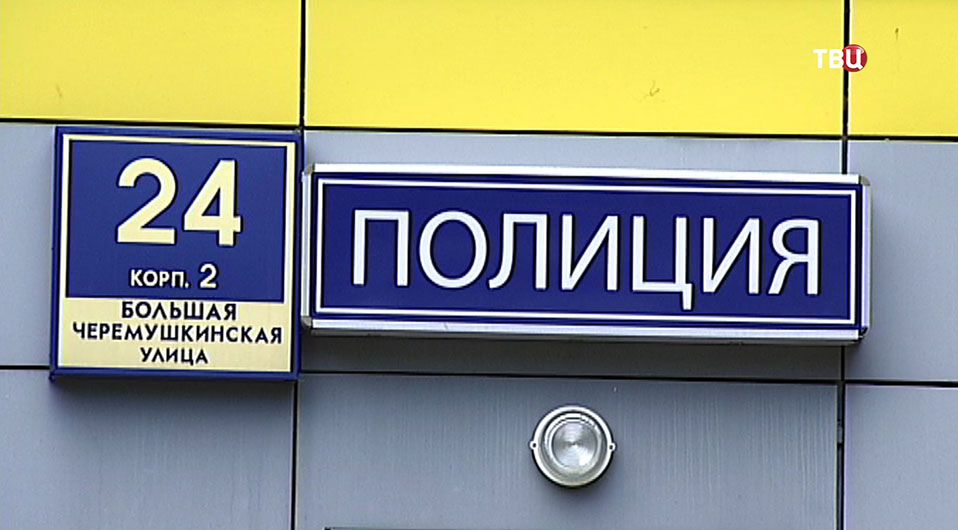 Отделение полиции на Большой Черёмушкинской улице