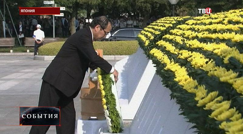 Жители Японии вспоминают жертв атомной бомбардировки Хиросимы