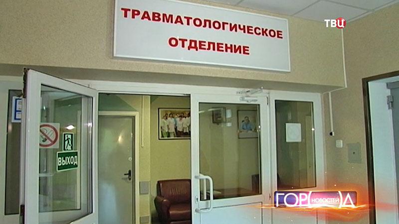 Травматологическое отделение