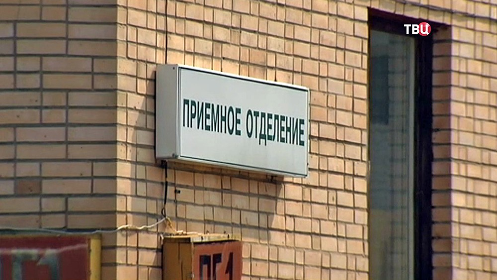 Приемное отделение в больнице
