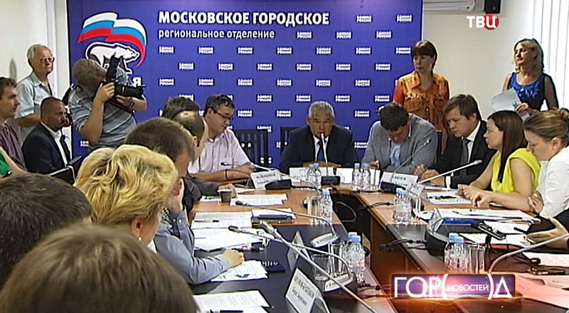 Московское городское региональное отделение