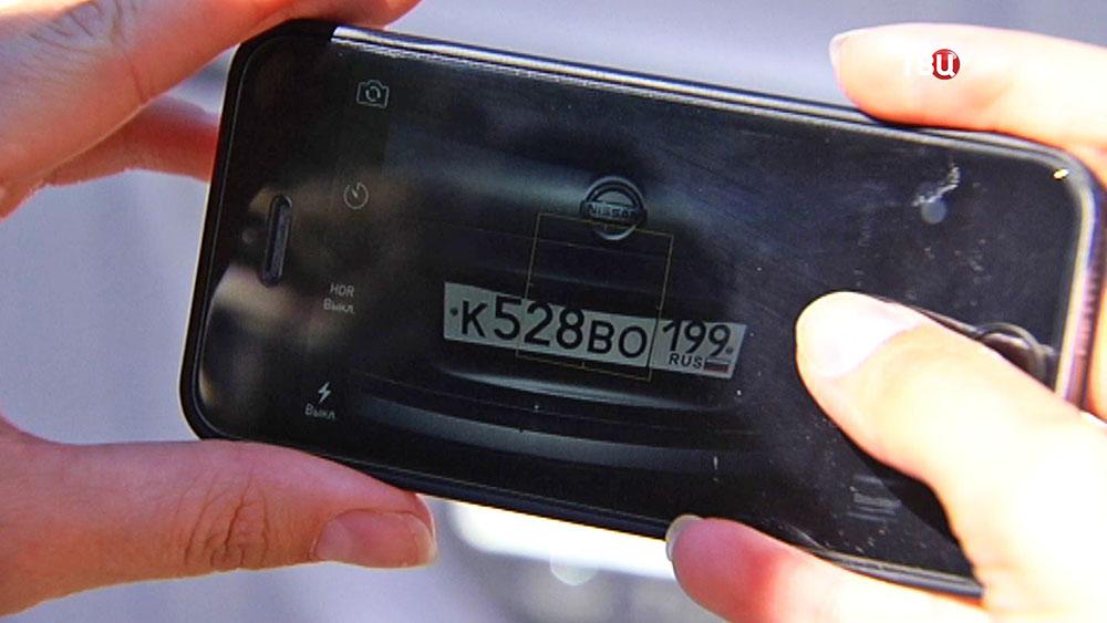 Мобильное приложение для фиксации нарушений ПДД