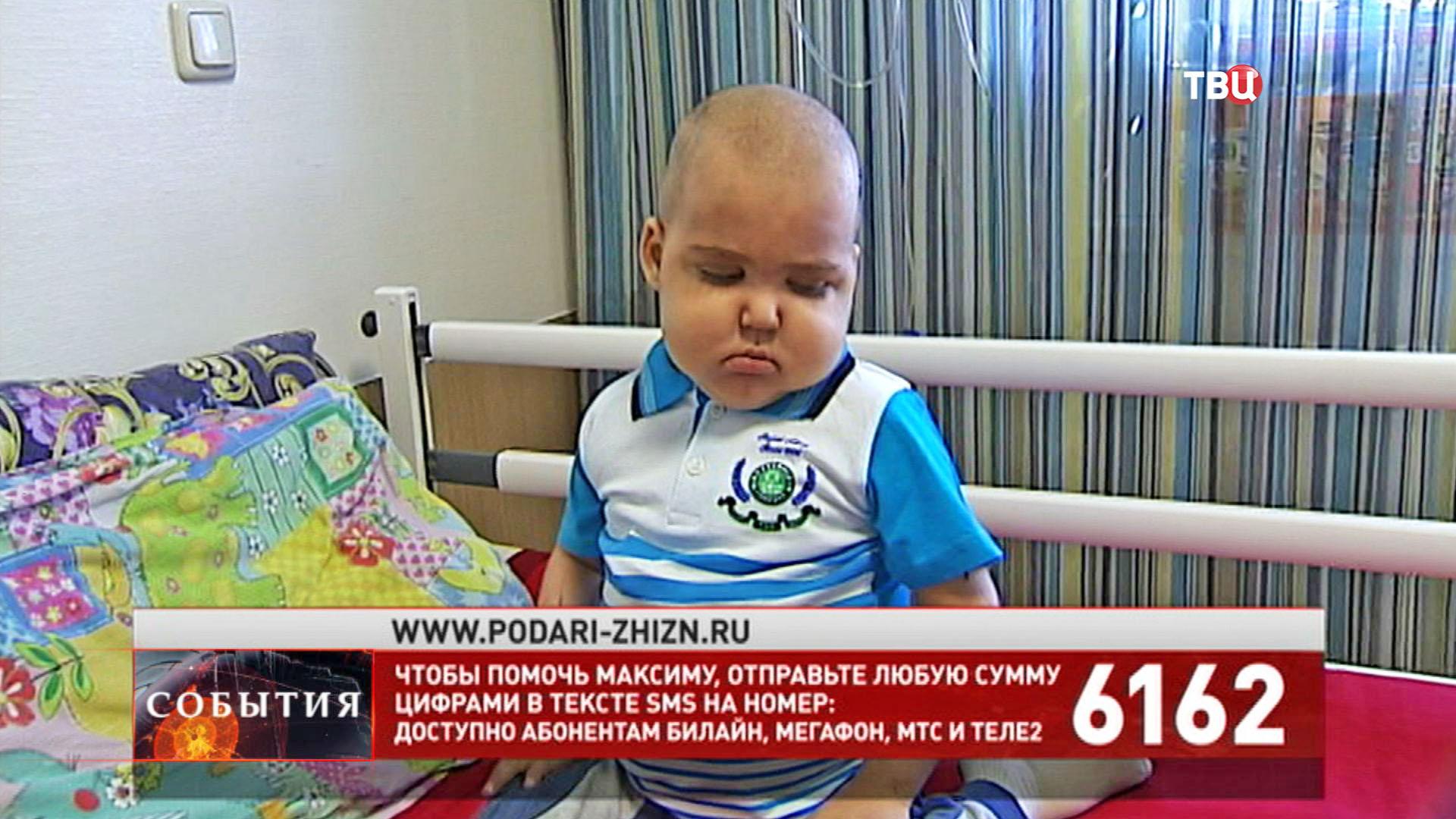 Трёхлетний Максим в больнице