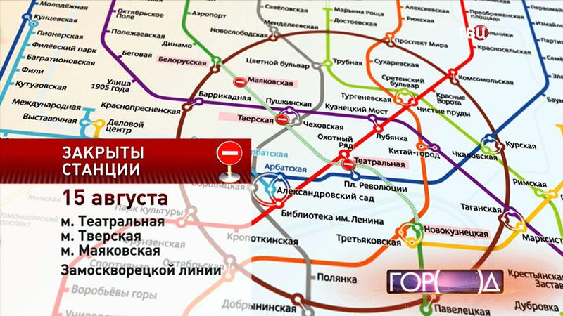 Карта закрытых станций метро