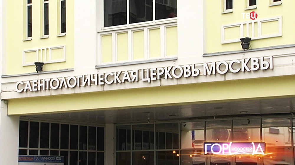 Здание саентологической церкви на Таганской улице
