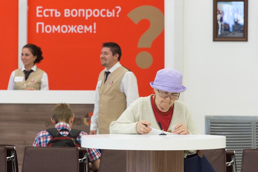МФЦ района Северное Бутово