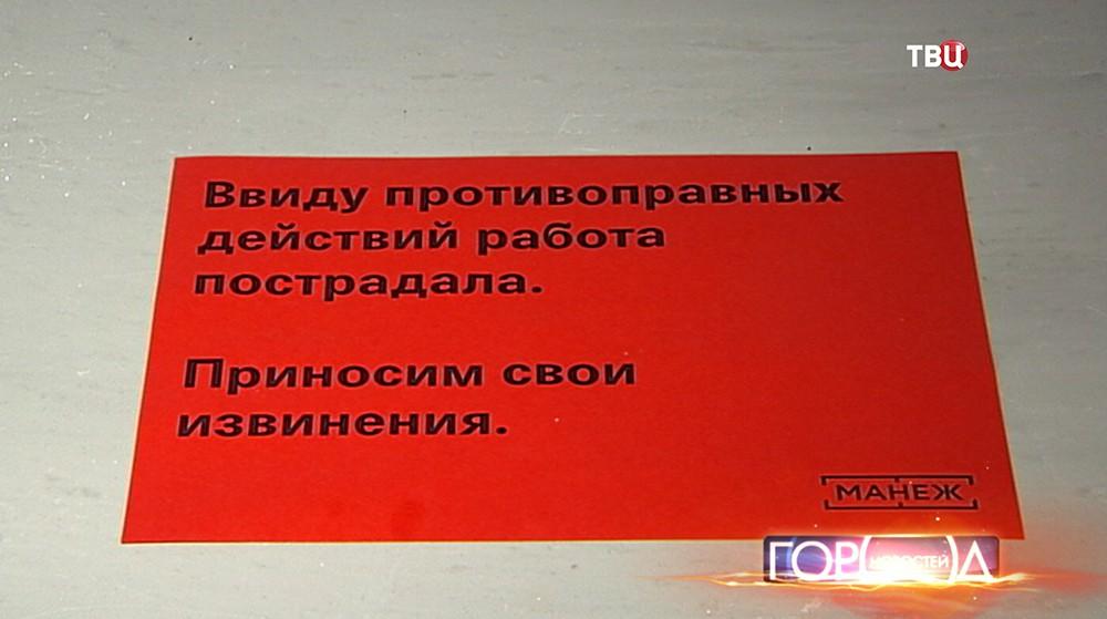 """Табличка с извинениями от """"Манежа"""""""