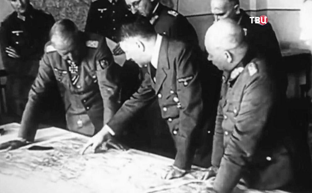 Гитлер с нацистским командованием склонились над картой