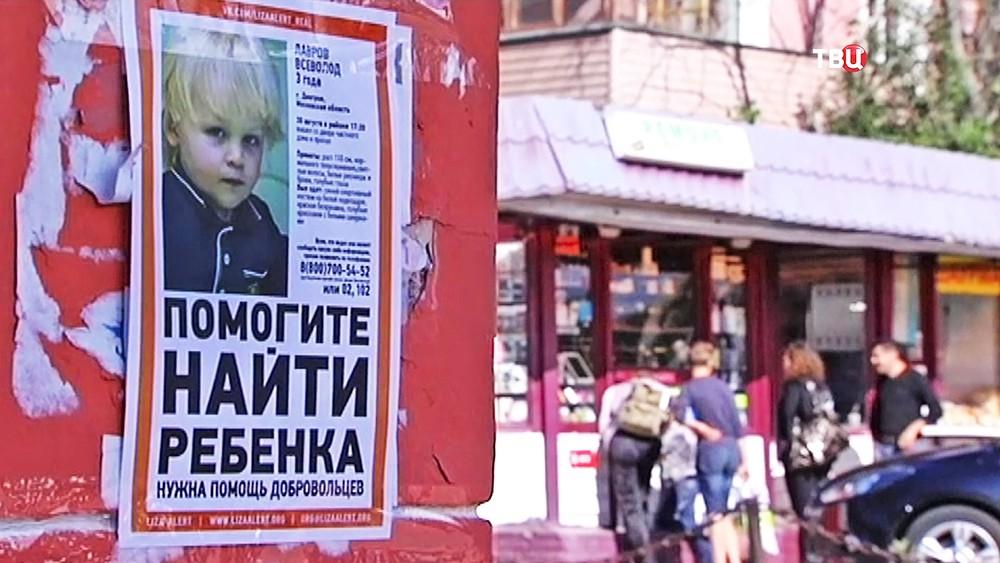 Объявление о пропаже внука главы Дмитровского района